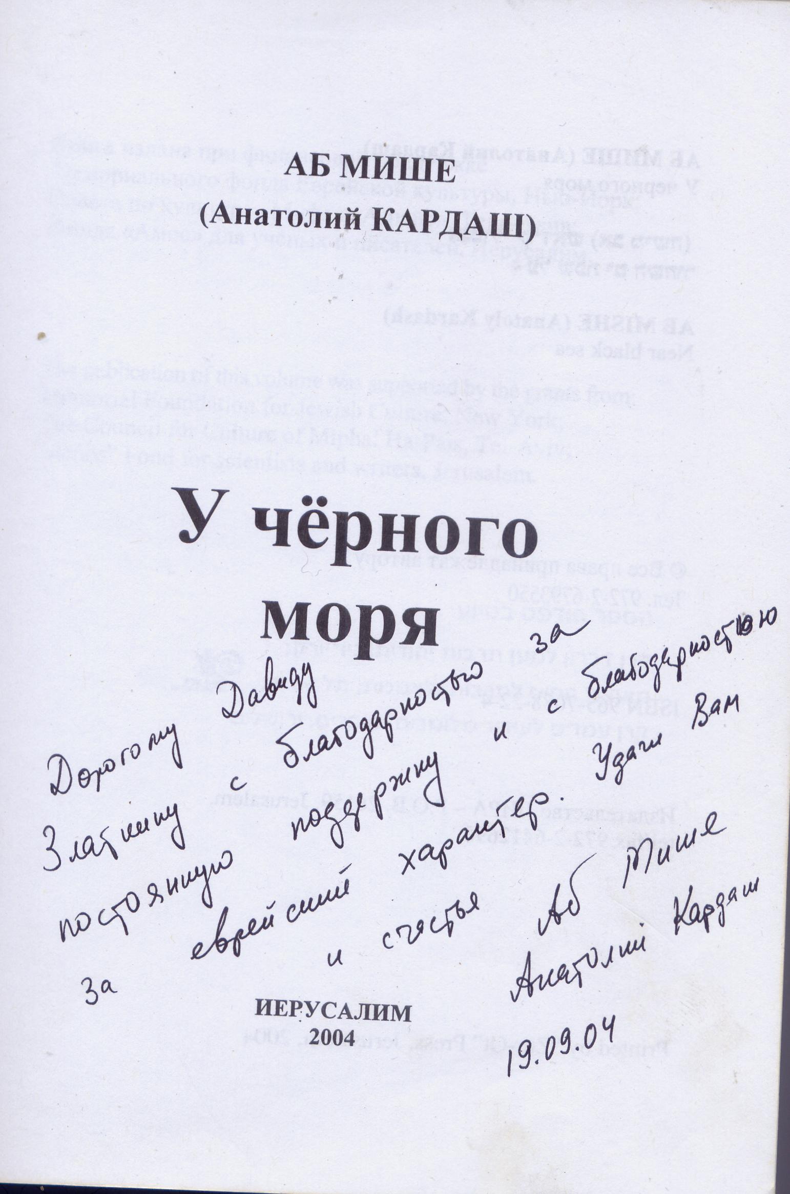 Памятная подпись на подарке